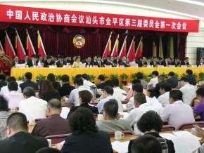 区政协三届一次会议(2011.11.7 - 2011.11.10)