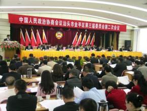 区政协三届二次会议(2012.3.6 - 2012.3.8)