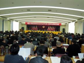 区政协三届四次会议(2014.2.24 - 2014.2.26)