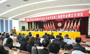 政协汕头市金平区三届五次会议隆重开幕