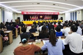 政协金平区四届一次会议隆重开幕