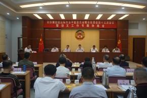 区政协召开四届十三次常委会议暨创文工作专题协商会