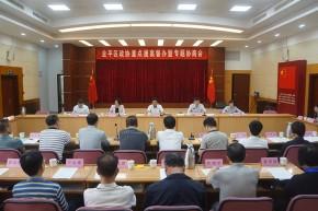 中共金平区委召开区政协重点提案督办暨专题协商会